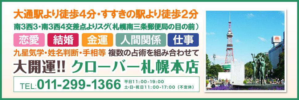 クローバー札幌本店 看板